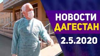 Новости Дагестана за 2.05.2020 год