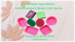 Комплект красивых силиконовых форм для мыла. Посылка из Китая №109(Много интересных недорогих вещей, включая силиконовые формы можно купить здесь: http://goo.gl/rjLRBZ и тут http://goo.gl/a2vv..., 2014-08-10T08:30:01.000Z)