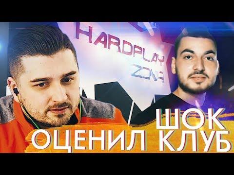 HARD PLAY СМОТРИТ КАНАЛ ШОКА ОЦЕНИЛ КИБЕР КЛУБ HARD PLAY - HARDPLAYZONA