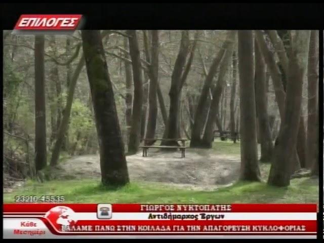 Αντιδήμαρχος Σερρών: Βάλαμε πανό στην Κοιλάδα για την απαγόρευση κυκλοφορίας