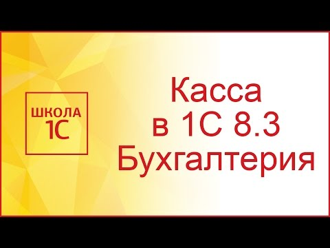 Касса в 1С Бухгалтерия 8.3 (видео)