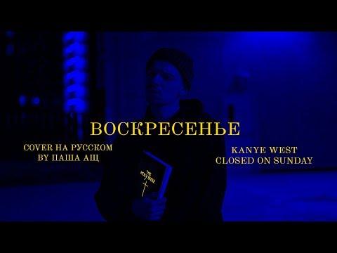 Kanye West - Closed On Sunday (Cover на русском / ПАША АЩ) Prod. By Daniel Rouse