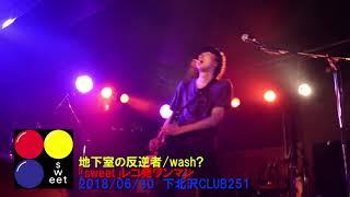圧倒的な轟音パフォーマンスでは他の追随を許さないロックバンド「wash?...