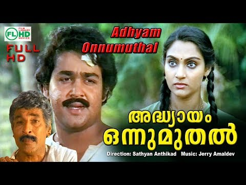 Malayalam full movie   Adhyayam onnu muthal   ft : Mohanlal   Madhavi others