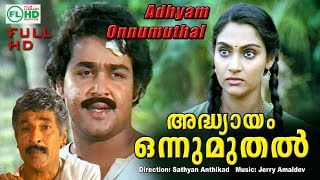 Malayalam full movie | Adhyayam onnu muthal | ft : Mohanlal | Madhavi others