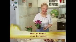 Наталя Земна - Каланхое - 'Ранок. Домашній лікар'