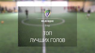Лучшие голы Summer Divisions R Cup 5 тур Турнир по мини футболу в Киеве