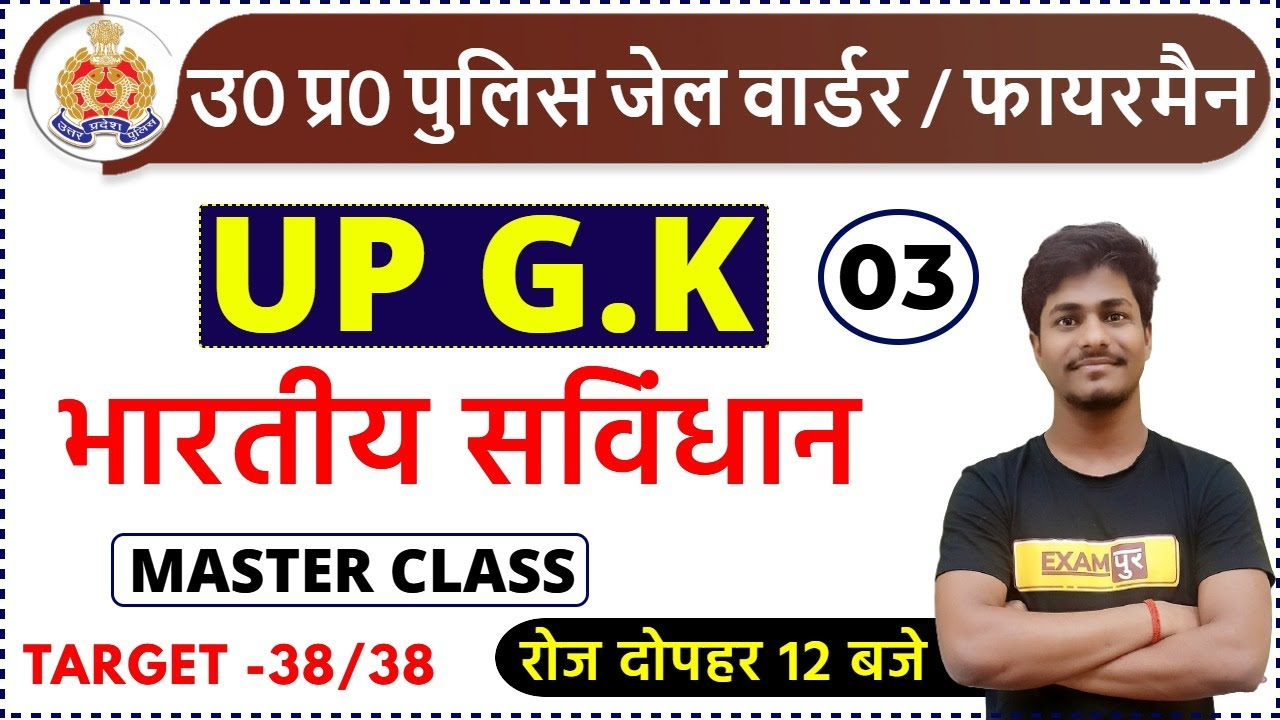 UP POLICE JAIL WARDER / FIREMAN || UP G.K || BY Pradeep Sir | भारतीय सविंधान |