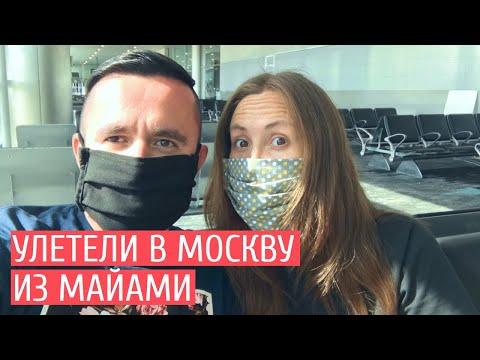 Улетели из Майами в Москву на эвакуационном рейсе