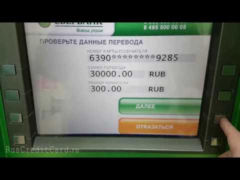 Как отправить деньги через банкомат на карту другому человеку