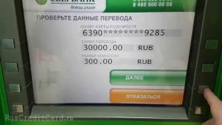 Как перевести деньги с карты на карту Сбербанка через банкомат(Инструкция как сделать перевод денег с карты Сбербанка на другую карту Сбербанка через банкомат в другой..., 2016-11-24T12:45:30.000Z)