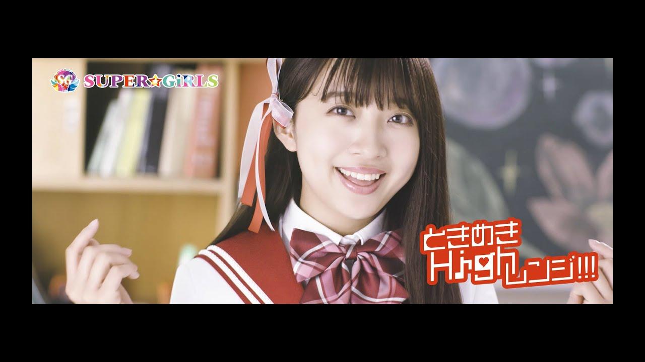 SUPER☆GiRLS / ときめきHighレンジ!!! Music Video Full ver.