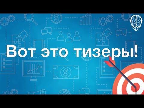 Видео Реклама в интернете заработок
