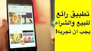 تطبيق جميل يمكنك من بيع اغراضك بسهولة على الانترنت