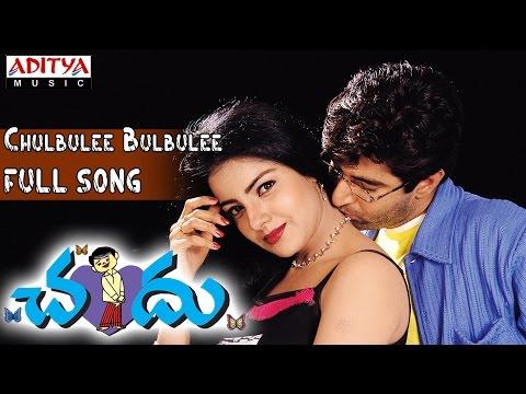 Chandu Telugu Movie || Chulbulee Bulbulee Full Song || Pavan Kuamr, Preethi