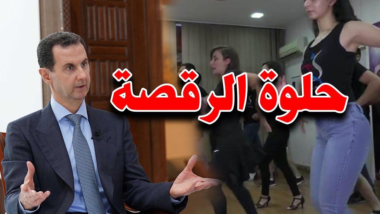 """رقصة """"السالسا"""" تُثير غضباً واسعاً بدمشق وبشار الأسد يُحرج وكالة دولية"""
