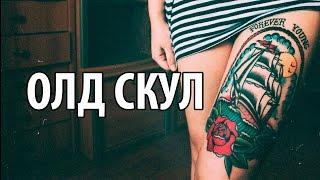 Олд Скул (Old School) - стиль тату. Значение и эскизы.