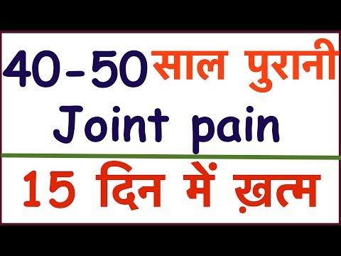 40-50साल पुराना Joint Pain का दर्द है तो जरूर देखे|गठिया15Days खत्म|Arthritis Treatment|जोड़ो का दर्द