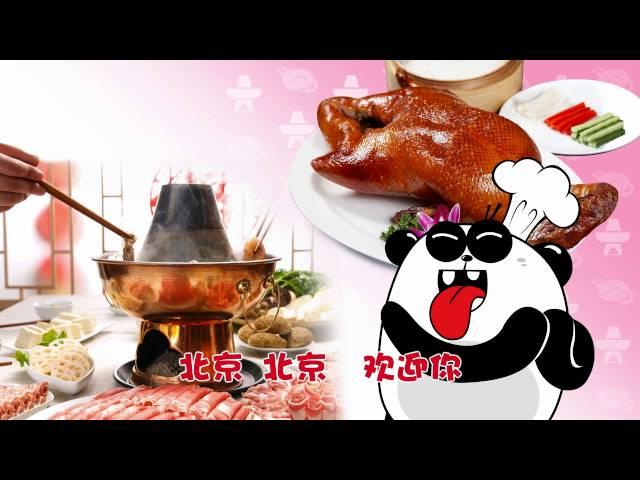北京北京欢迎你!  Welcome Beijiing