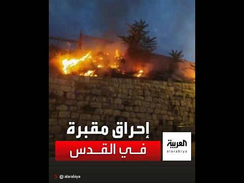 مستوطنون يحرقون مقبرة باب الرحمة المحاذية لسور المسجد الأقصى الشرقي في مدينة القدس