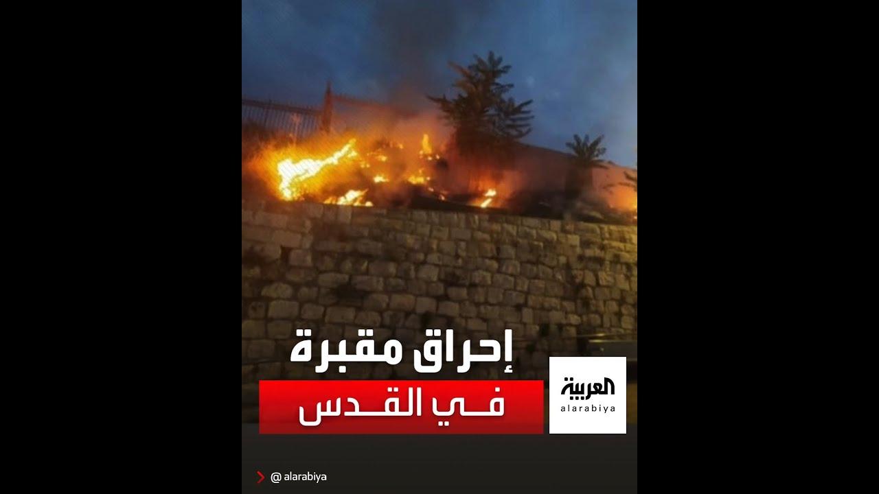 مستوطنون يحرقون مقبرة باب الرحمة المحاذية لسور المسجد الأقصى الشرقي في مدينة القدس  - 20:56-2021 / 10 / 12