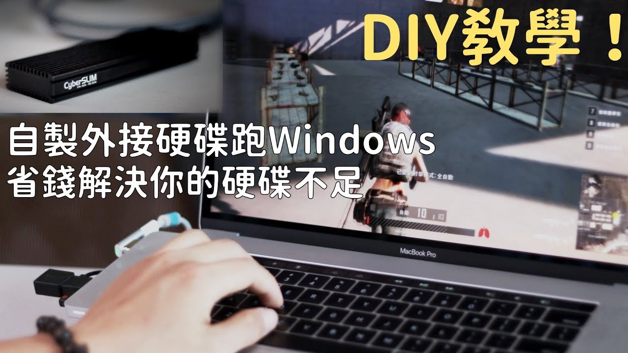 【DIY】Mac硬碟太小又想裝Windows嗎?省錢自製外接Windows開機碟! - YouTube
