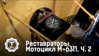 Мотоцикл М 63П  Часть 2 | Реставраторы | Т24