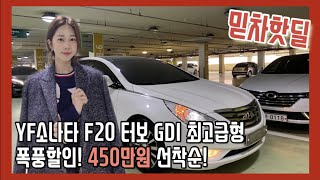 [판매완료]중고차 추천! 2011 YF소나타 F20 터…