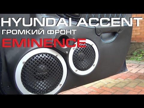 Hyundai Accent с трехполоской Eminence eng subs