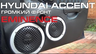Hyundai Accent с трехполоской Eminence [eng subs](Hyundai Accent собранный в ателье Loud Sound Изготовление обшивок - Сергей Скилков (https://instagram.com/muz_one_studio/) Перетяжка..., 2015-07-29T20:16:00.000Z)