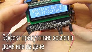 64 x 8, Serial, I2C Real-Time Clock