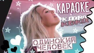 Караоке//Одинокий человек//Клава Кока