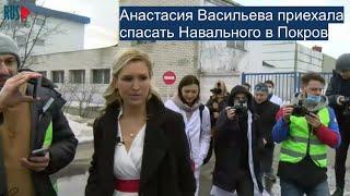 ⭕️ Анастасия Васильева приехала спасать Навального в Покров