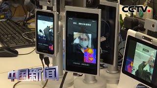 [中国新闻] 人工智能在疫情中持续发展 激发新应用 | CCTV中文国际