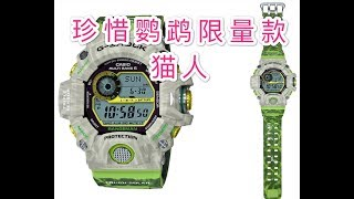 Gambar cover 【G-SHOCK Earthwatch GW-9404KJ-3JR】