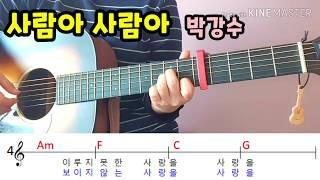 사람아 사람아 박강수/ 기타 Am 5카포 원곡키/ 연습용