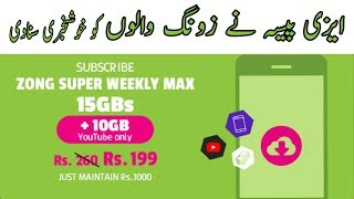 Zong super Weekly Max Offer From The || Easypaisa App