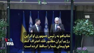 Gambar cover نتانیاهو به رئیس جمهوری اوکراین: رژیم ایران مجبور شد اعتراف کند هواپیمای شما را ساقط کرده است