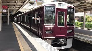 [阪急神戸線] 1000系1014F普通神戸三宮行き