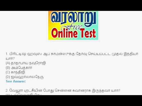 Tnpsc model question paper with answers in tamil group 4