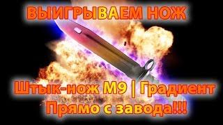ВЫИГРЫВАЕМ НОЖ!!! (Штык-нож M9 | Градиент Прямо с завода) ШОК!