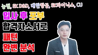 합격자소서 입사 후 포부 예시(농협, SK D&…