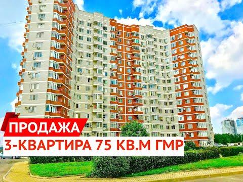 😀Купить квартиру в Краснодаре ул Гассия 4, 3-я/75 кв.м. Продажа квартир в Краснодаре