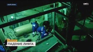 Новые подробности падения лифта в торговом центре Ставрополя(Сегодня начинаем с чрезвычайного происшествия. Накануне вечером в торговом центре Ставрополя на Нижнем..., 2016-10-20T11:50:32.000Z)