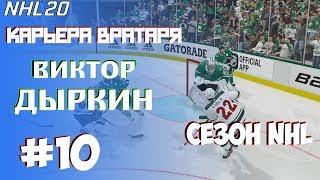 NHL 20 | КАРЬЕРА ЗА ВРАТАРЯ | РЕЖИМ ПРОФИ #10 СЕЗОН НХЛ