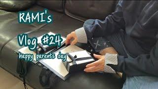 RAMI's Vlog #24 어버이날 기념 선물 증정식 / 엄마 너무 좋앙 / happy parents day