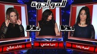 #MBCTheVoice - دنيا هاني، أميرة رضا، و رحاب صالح - كل ما قول التوبة- مرحلة المواجهة