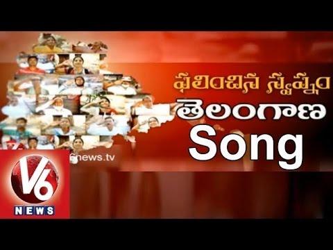 Telangana Freedom Song || Kadalali Kadalali Kalalaseemake ||  V6 Exclusive