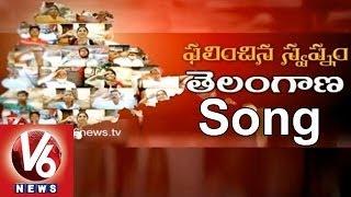 Telangana Freedom Song | Kadalali Kadalali Kalalaseemake | V6 Exclusive