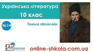 14-Українська література-10 клас-Поема «Мойсей» (Дистанційна школа)